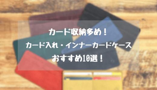 カード収納多め!カード入れ・インナーカードケース おすすめ10選!| VIPも愛用するカードケース
