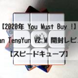 【 2020年のマストバイ 】 DaYan TengYun V2 M 開封レビュー【 スピードキューブ・ルービックキューブ 】