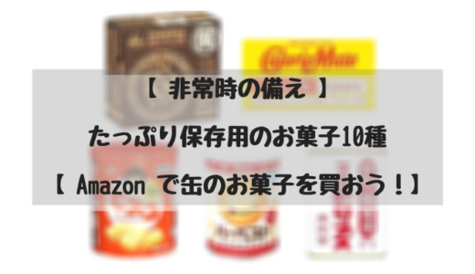 【 非常時の備え 】たっぷり保存用のお菓子10種【 Amazon で缶のお菓子を買おう!】