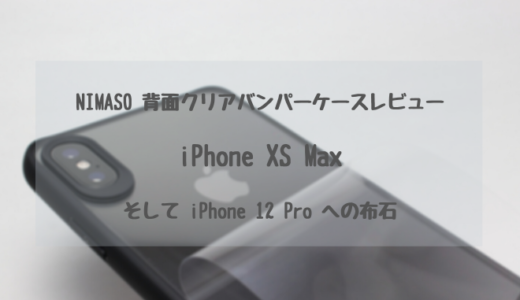 【2020年最新!】iPhone NIMASO 背面クリアバンパーケースレビュー・iPhone XS Max【iPhone 12 Pro への布石】