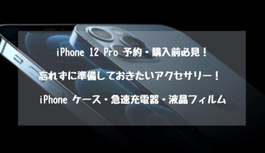 【2020年最新】iPhone 12 Pro 予約・購入前必見!忘れずに準備しておきたいアクセサリー!【iPhone ケース・急速充電器・液晶フィルム・イヤホン】