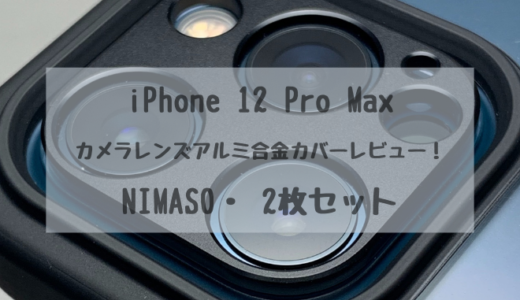 【2021年最新!】iPhone 12 Pro Max おすすめカメラレンズ保護アルミ合金カバーレビュー【NIMASO・2枚セット】