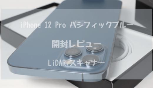【iPhone 12 Pro パシフィックブルー 開封レビュー!】あたらしいトリプルカメラ・LiDAR スキャナー 【アクセサリおすすめ3点セットも紹介】