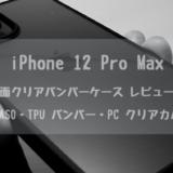 【2021年最新!】iPhone 12 Pro Max おすすめ背面クリアバンパーケースレビュー【NIMASO・TPU バンパー・PC クリアカバー】
