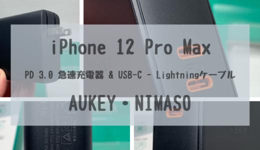 【2021年最新!】おすすめの!PD 3.0 急速充電器 & USB-C – Lightningケーブルレビュー!【AUKEY・NIMASO】