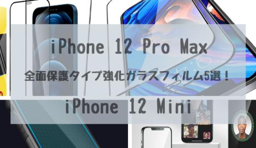 【 2021年最新! 】iPhone 12 Pro Max 用の全面保護タイプ強化ガラスフィルム 5 選!【iPhone 12・Mini】