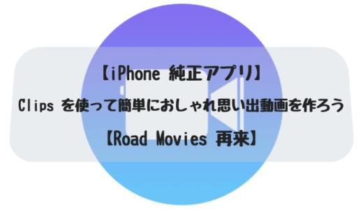 【 iPhone 純正アプリ 】Clips を使って簡単におしゃれ思い出動画を作ろう【 Road Movies 再来 】