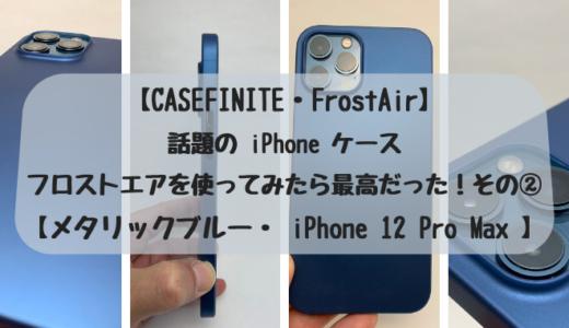 【CASEFINITE・FrostAir】話題の iPhone ケース・フロストエアを使ってみたら最高だった!その②【メタリックブルー・ iPhone 12 Pro Max 】