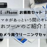 【iPhone お掃除セット】汚れたスマホがあっという間にキレイになるお手入れツールのご紹介!その①【カメラ用クリーニングセット】