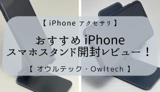 【 iPhone アクセサリ 】おすすめ iPhone ・スマホスタンド開封レビュー!【 オウルテック・Owltech 】
