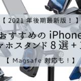 【 2021 年後期最新版! 】おすすめの iPhone・スマホスタンド 8 選 + 1!【 Magsafe 対応も! 】