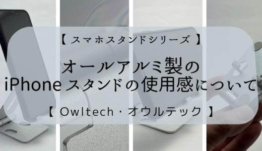 【 スマホスタンドシリーズ 】オールアルミ製の iPhone スタンドの使用感について【 Owltech・オウルテック 】